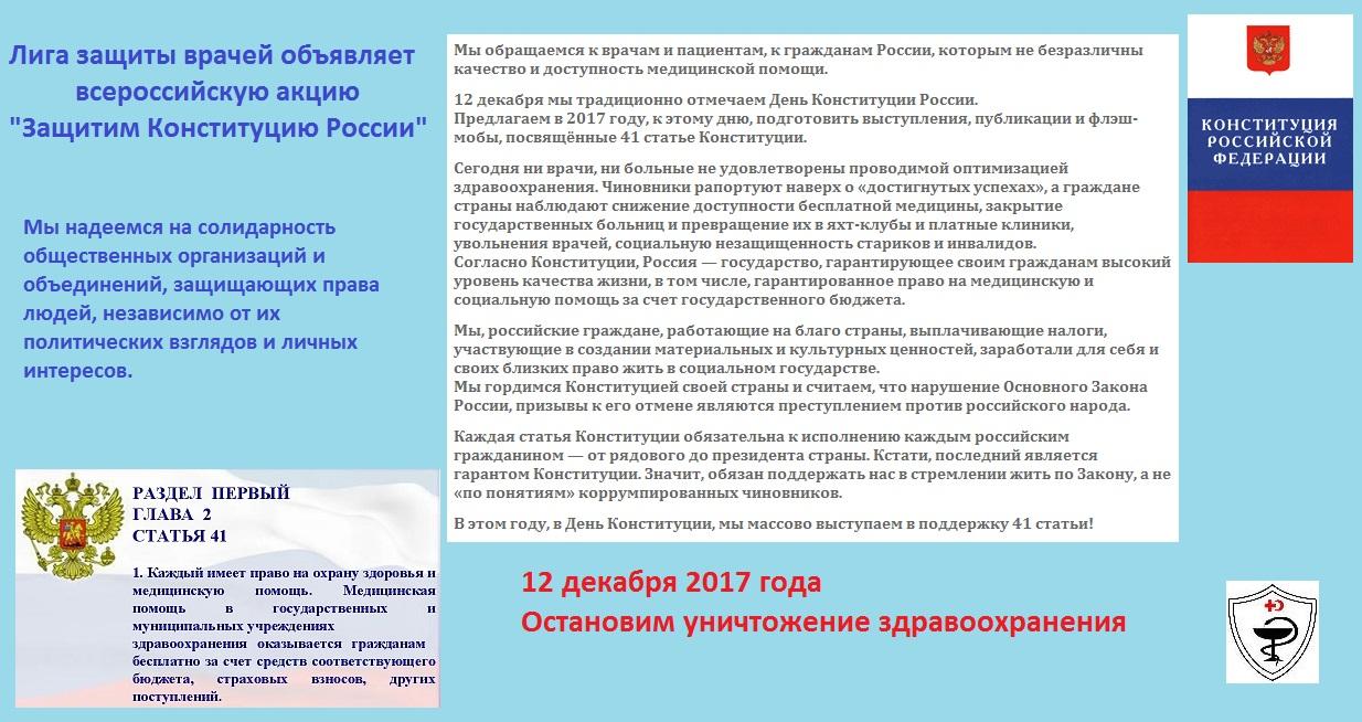 Защитим Конституцию России